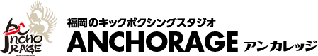福岡市博多駅前・大橋駅前のキックボクシングジム「アンカレッジ」