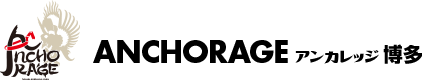アンカレッジ 博多