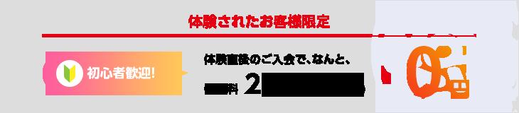 体験されたお客様限定:体験直後のご入会でなんと、体験料2,000円が無料に!