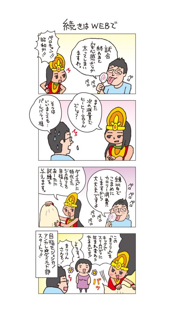 ancman04 ⑧ 新ブログコンテンツスタート!!凌太、ダイエットアイドルに挑む!