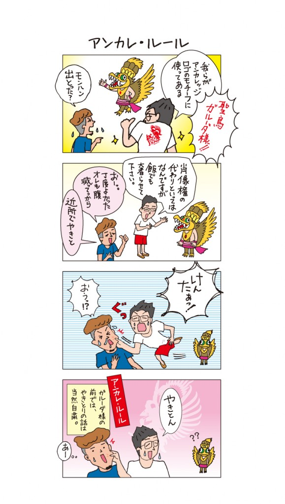 ancman08 ⑥ アンカレTシャツ1,400円 ハーフパンツ1,700円 絶賛発売中!!
