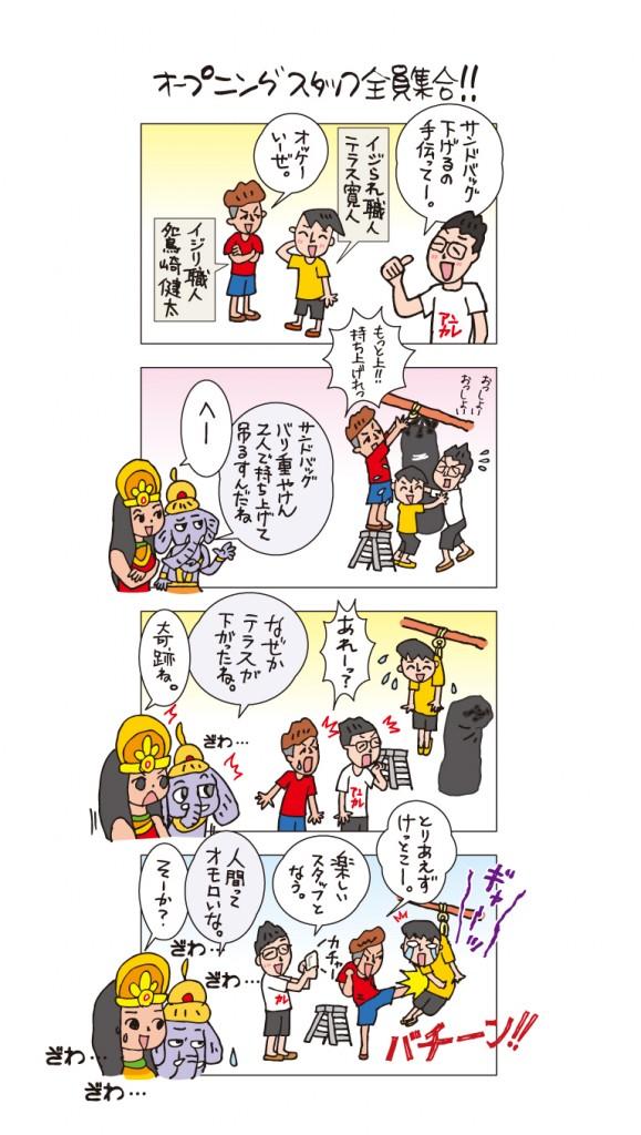 ancman10 ⑦ 本日よりプレオープン!!ナマテラスに会えるチャンス!