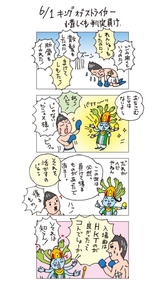 アンカレッジ 四コマ① ① アンカレ劇場 神々のキック