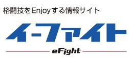efight-logo