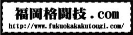 fukuokakakutougi