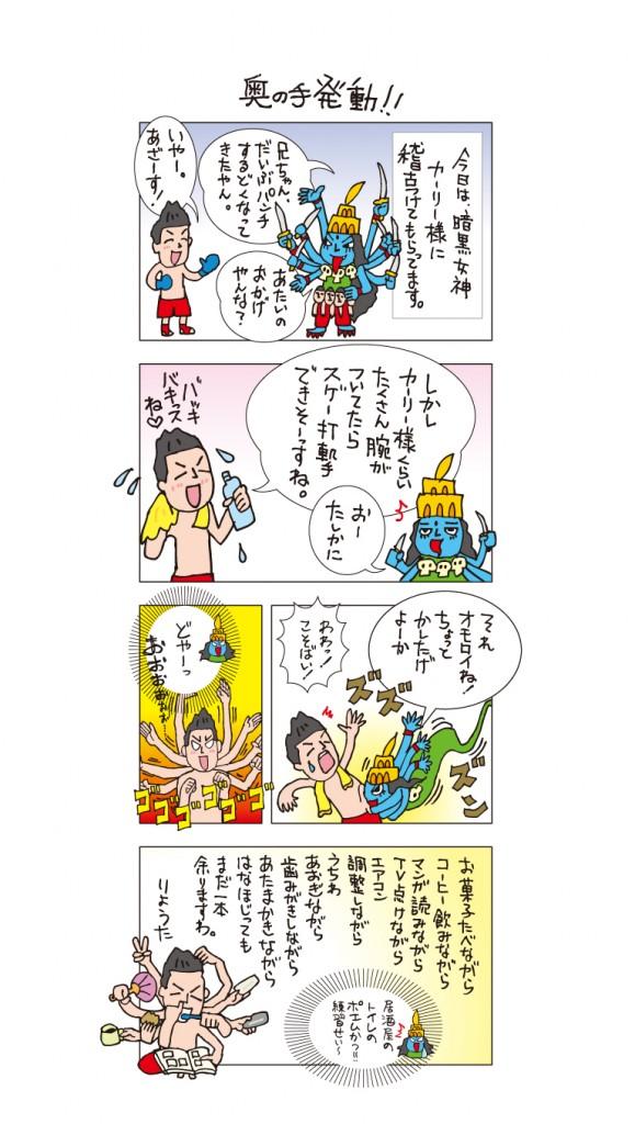 ancman05 ⑮ 主役はオレだっ!! 凌太の武者修行