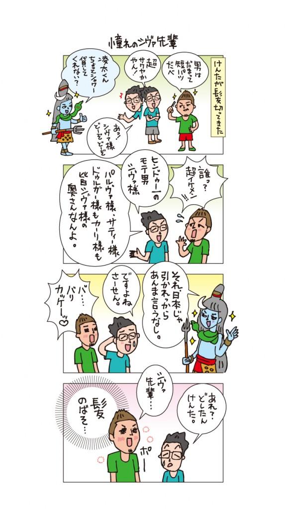 ancman11 ⑩ 鴛崎健太☆イメチェン大作戦
