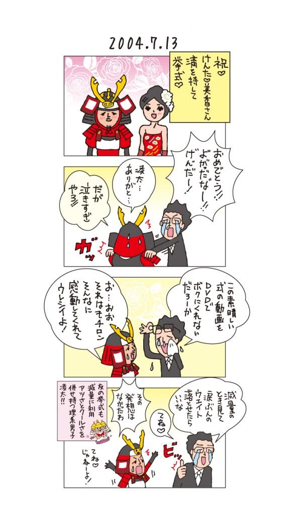 ancman16 ⑬ 鴛崎健太様 美香様 おめでとうございます