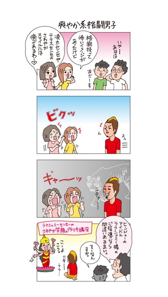 ancman17 ⑭ 爽やかキックジム アンカレッジ