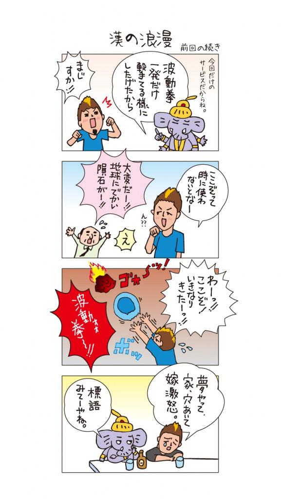 ancman15 ⑱ 健太おまけの神通力