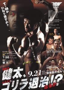 140921njkf-poster