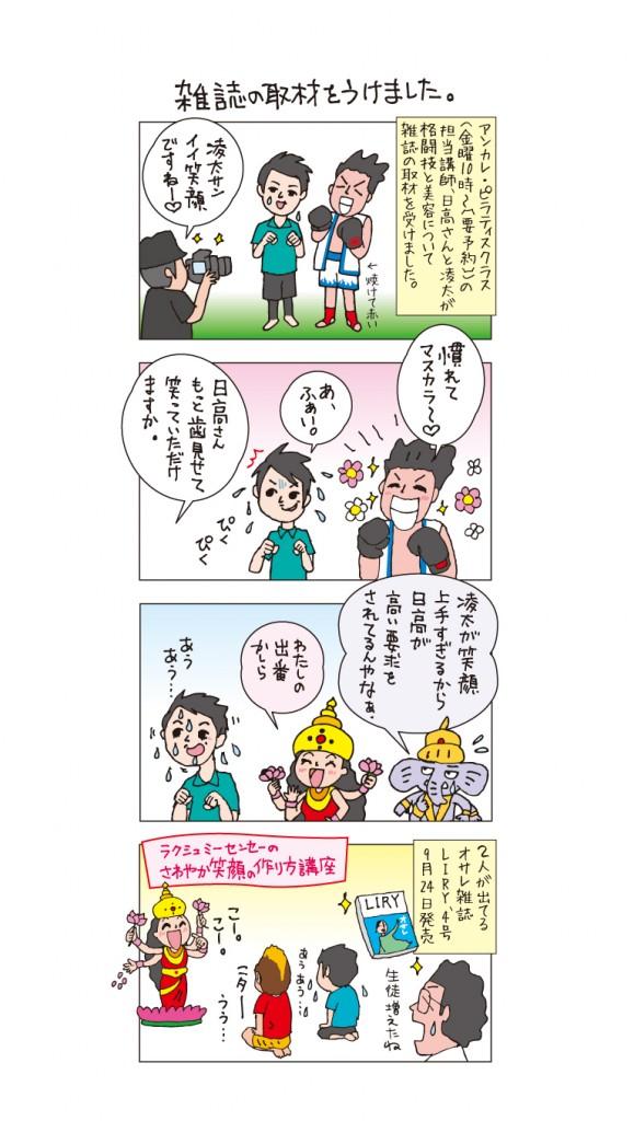 ancman25_ vol.24 福岡発のファッション誌LIRY vol.4 / 9/24発売