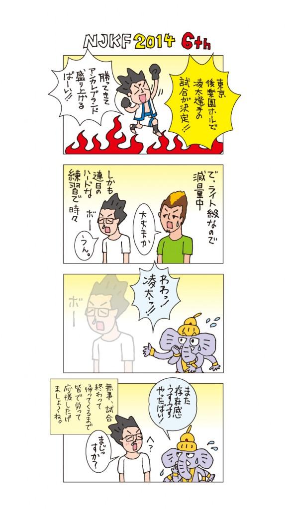 ancman26_ vol.25 凌太選手 2014.9.21 試合決定!!