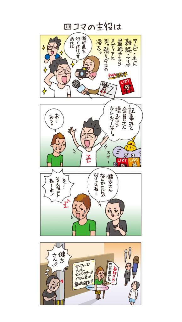 ancman31_ vol.30 鴛崎乃風