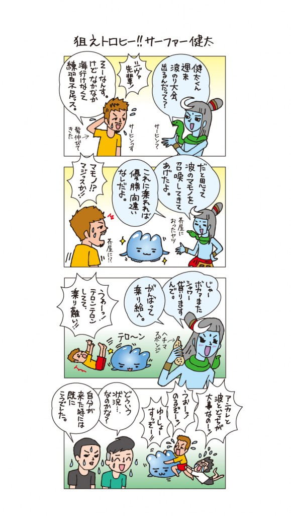 ancman32_ vol.31 波間の魔術師・鴛崎健太