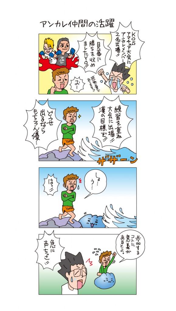 ancman42_ vol.41 11.23 KOS 井上さん、中村くん 祝!白星