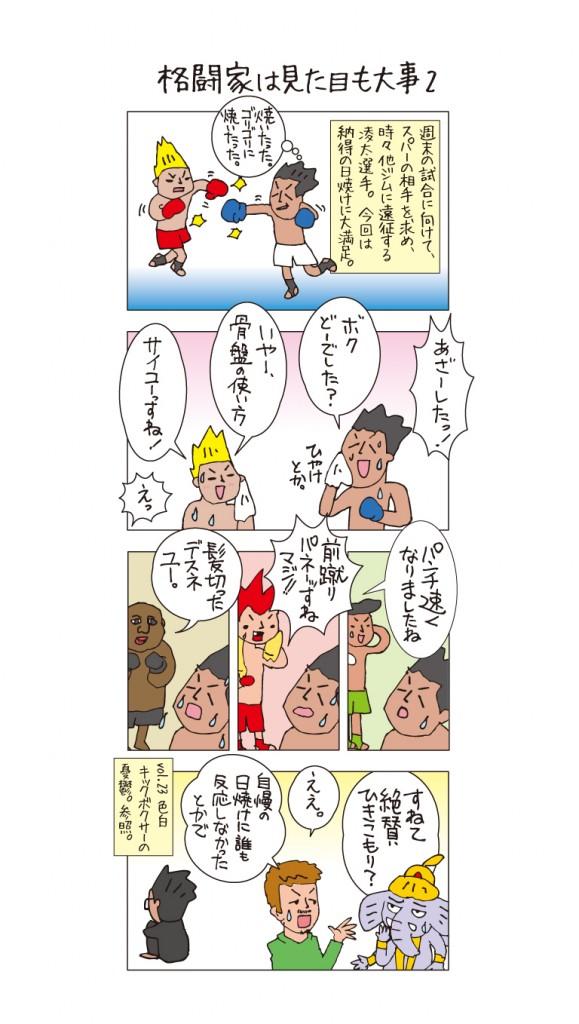 ancman56 vol.55 納得のいく日焼け