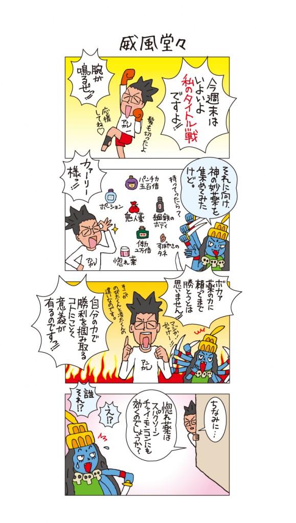 ancman57_ vol.56 2/15(日)アンカレ代表!凌太選手タイトル戦!!!