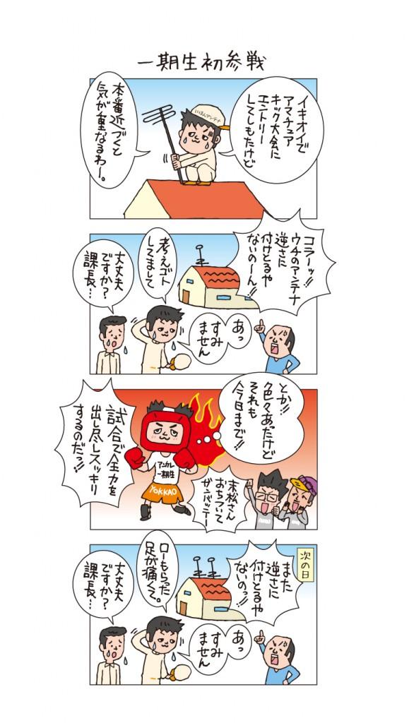 ancman61_ vol.60 3/8 KAMINARIMONアンカレメンバー参戦しましたYO!!