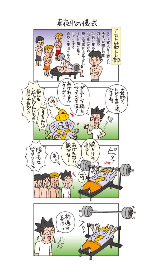 ancman62 vol.61 アンカレ放課後筋トレクラブ勃発!!