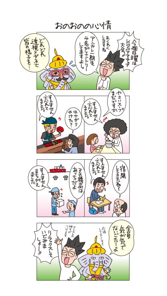 ancman65 vol.64 3.29 KOS GENERATIONSにアンカレメイト4名が参戦!!