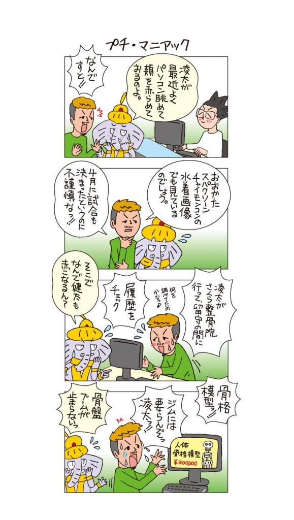 ancman_60 vol.59 ググろう!スパクソーン・チャイモンコン!!