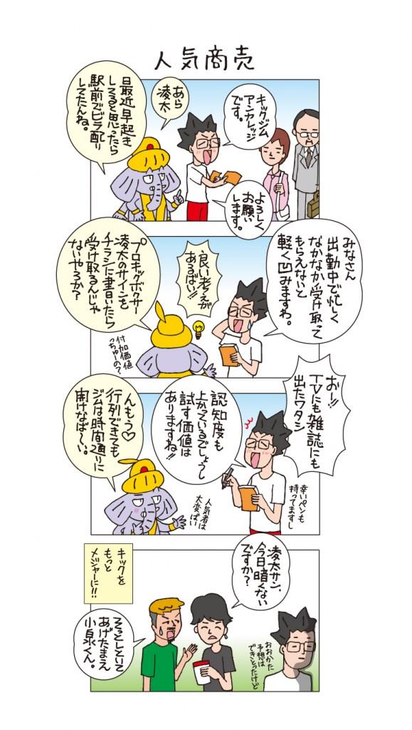 ancman75_ vol.74 プロキックボクサー凌太選手。朝、大橋駅でアンカレチラシを配布中。