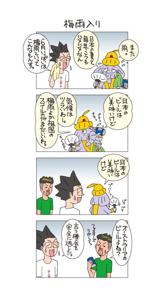 ancman78 vol.77 ジメジメ梅雨も、キックボクシングで爽やかに!!