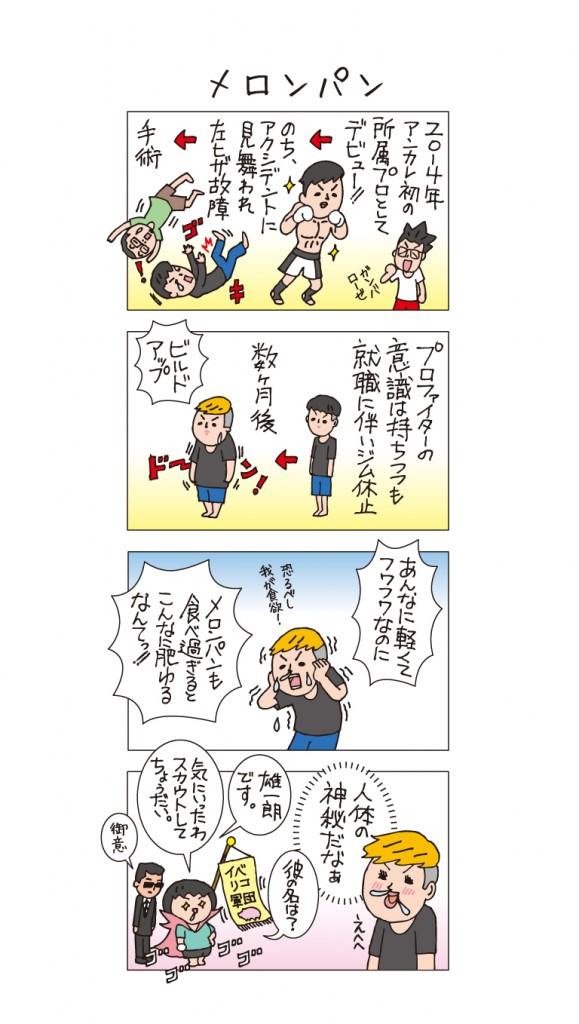 ancman93 vol.91 イベリコ軍団・サイドストーリー