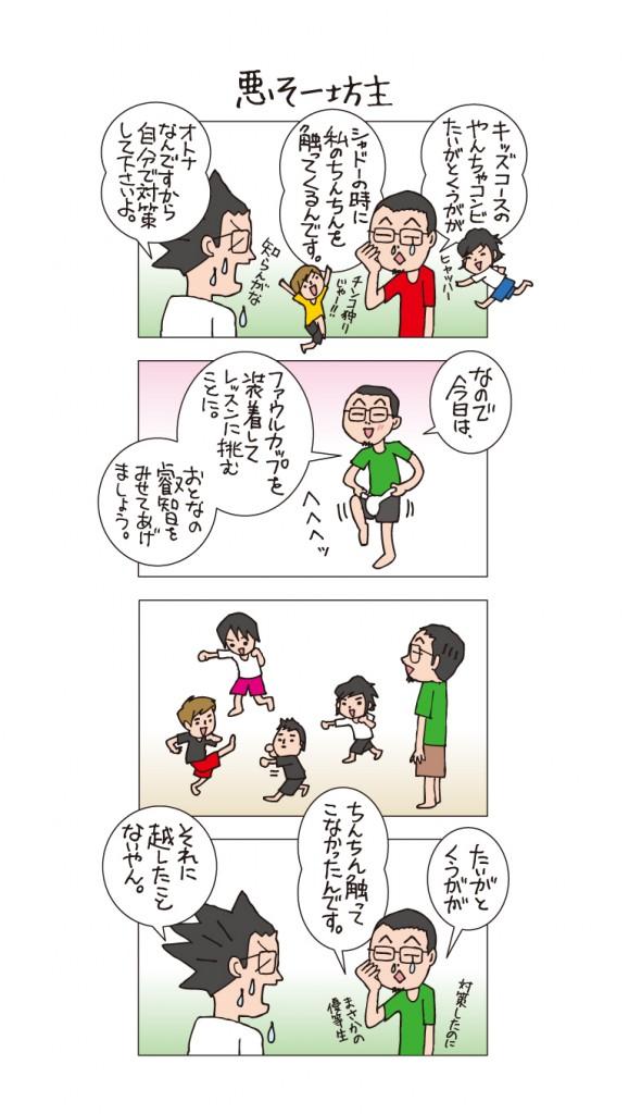 ancman94 vol.92 ヤンチャなお子様もみるみるイイ子になる(かもしれない)アンカレ・キッズコース!!