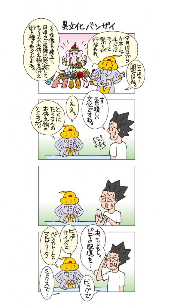 ancman95_ vol.93 アジアンテイスト・キックジム♡お友達紹介キャンペーン中