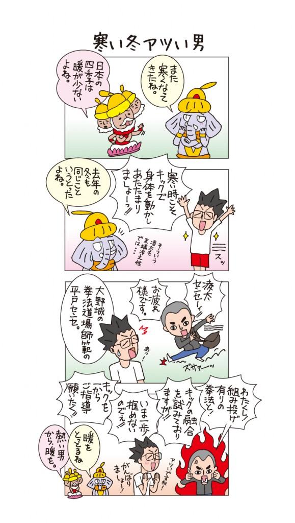 ancman103 vol.101 寒い冬!キックで温まって乗り切ろ〜!!