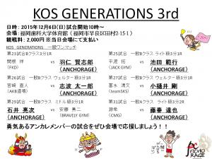 20151206_KOS応援案内POP