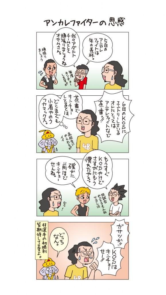 ancman105 vol.103 本日アンカレファイト、明日KOSアマチュア大会!!