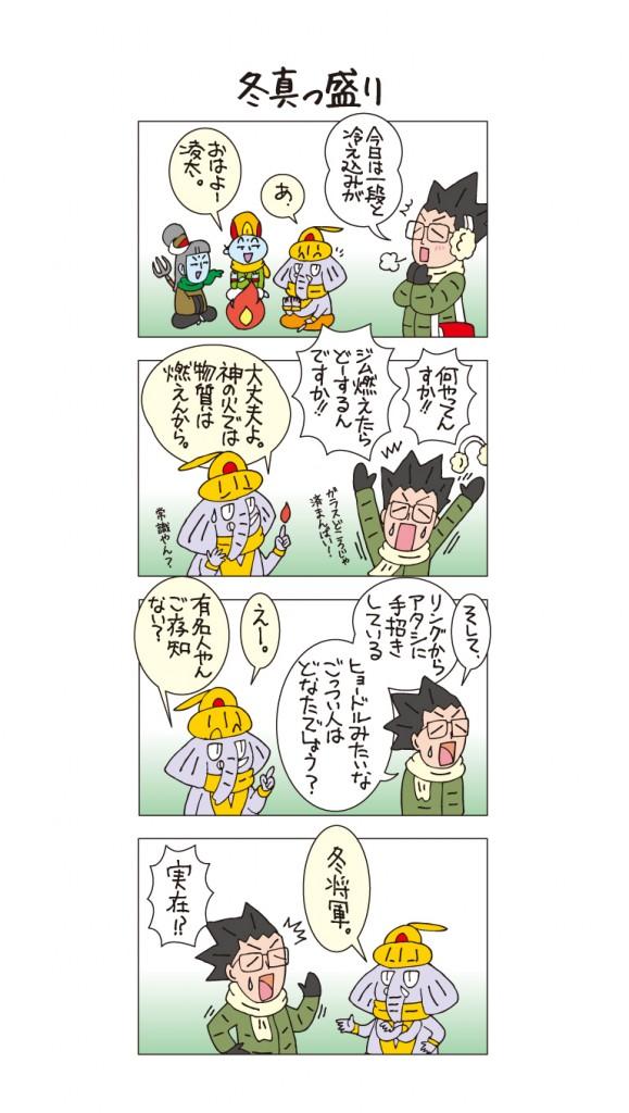 ancman111 vol.109 到来!この冬一番の大寒波!!(涙)