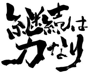 keizokuhachikara
