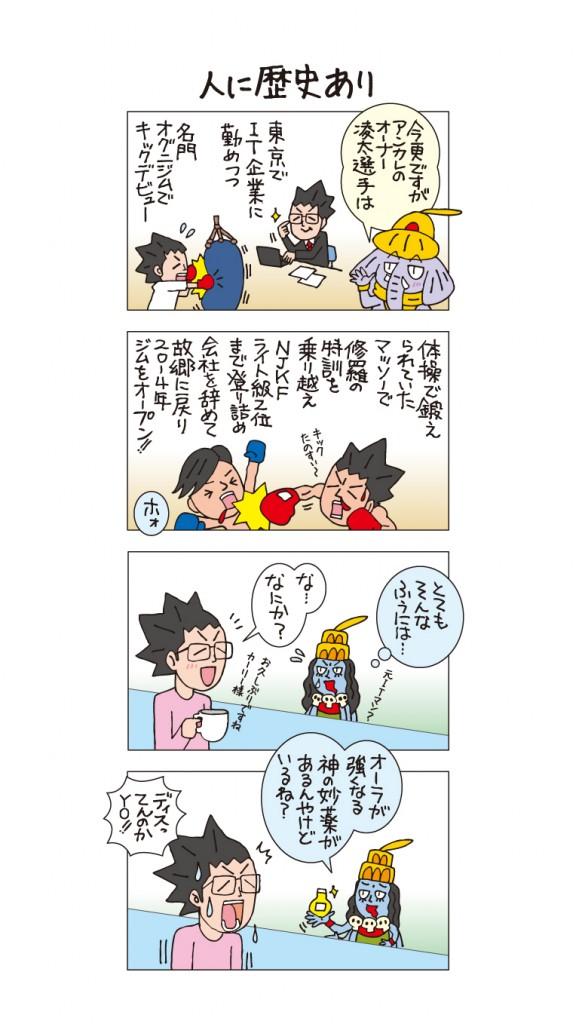 ancman113-2 vol.111 山川良太センセが「元ITメン」って知らなかったヒトがいたので。