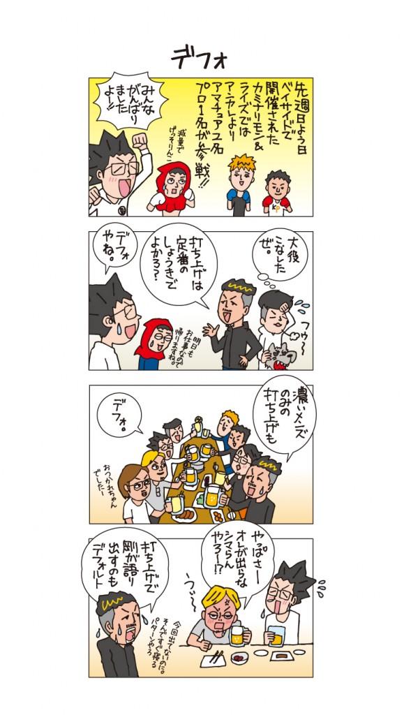 ancman116 vol.114 打ち上げ要員のサワヤカ女子募集!! 3/13(キック大会)のその後。