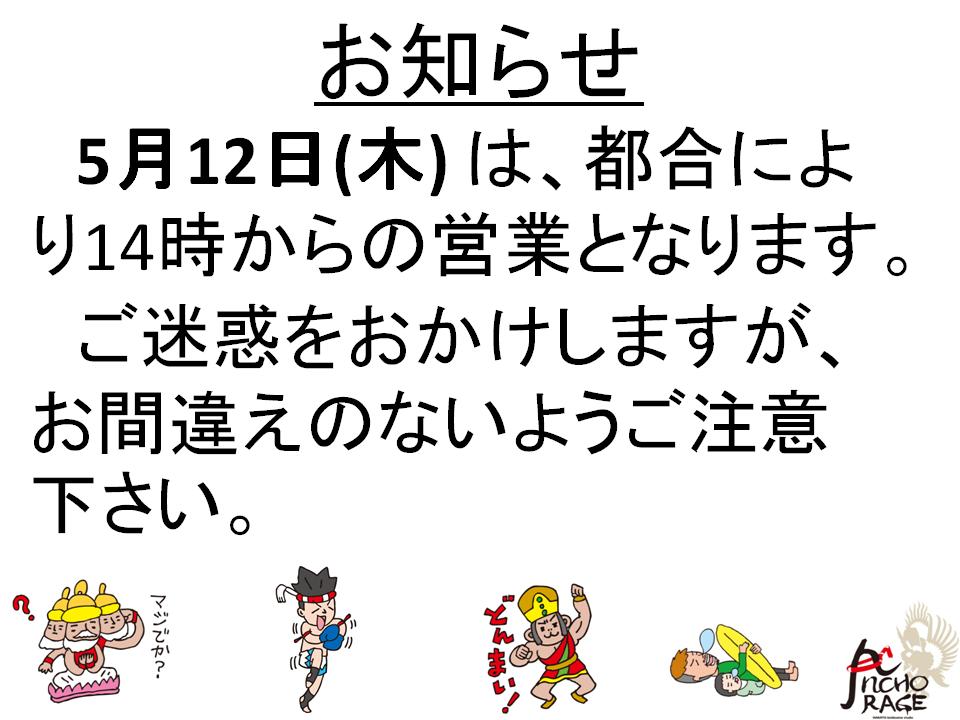 20160512_営業案内