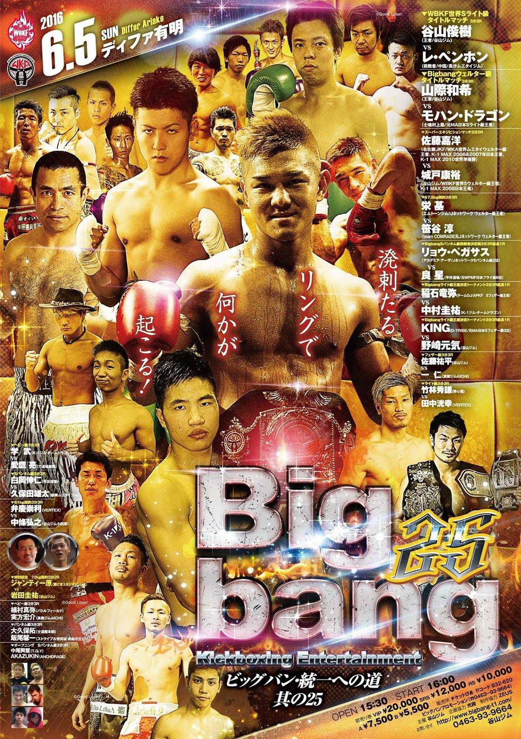Bigbang25