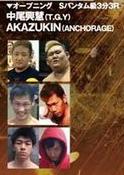 akazukin_bigbang