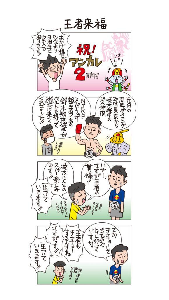 ancman127 vol.125 おかげさまで2周年!! アンカレッジ3年目突入!!