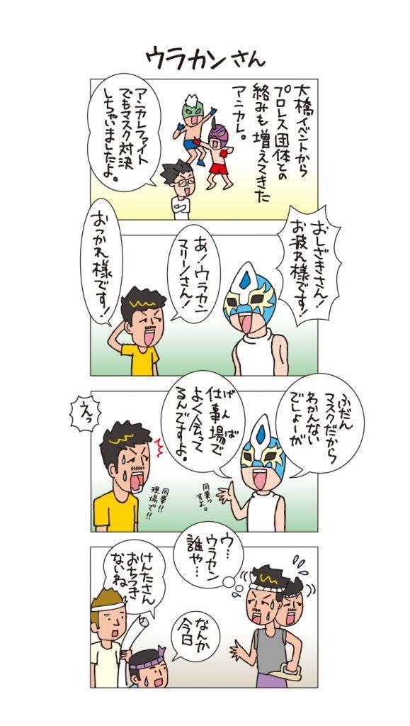 ancman131 vol.129 オシザキ内装vs正体不明のマスクメン