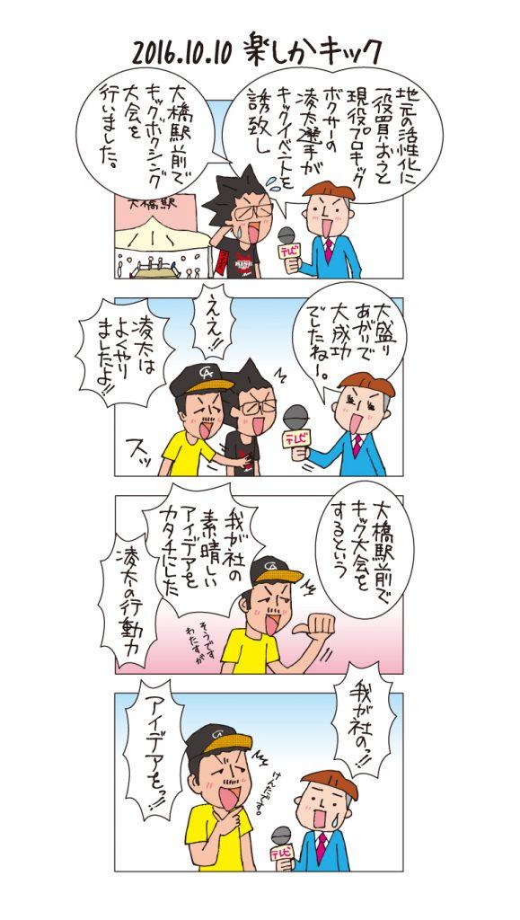 vol.131 10月10日(祝)大橋駅前でキック大会を行い、大盛況でございました。