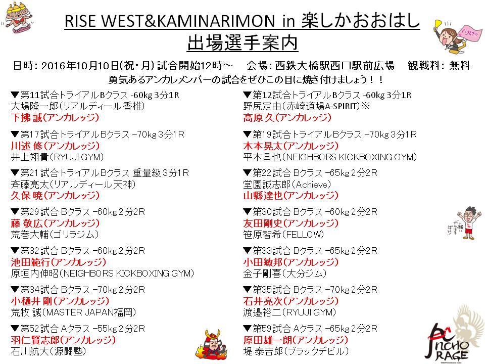 20161010_kaminarimon%e5%bf%9c%e6%8f%b4%e6%a1%88%e5%86%85pop