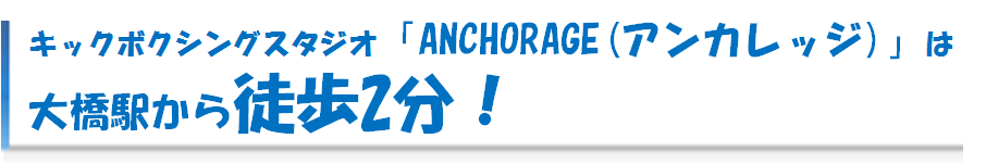 キックボクシングスタジオ「ANCHORAGE(アンカレッジ)」は大橋駅から徒歩2分