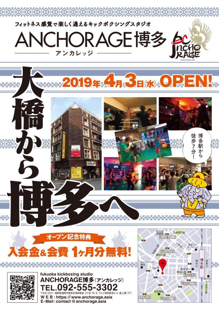 4月3日にJR博多駅周辺でANCHORAGE博多がオープン!